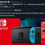 Nitendo Japan Announcement